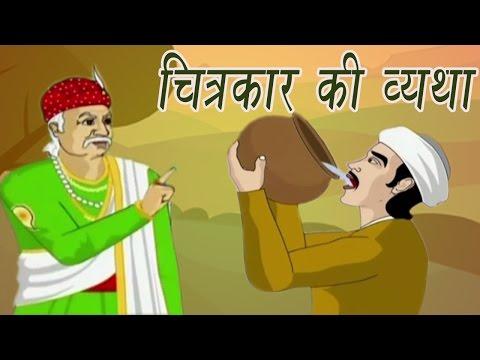 Akbar Birbal Ki Kahani   The painter's Agony   चित्रकार की व्यथा   Kids Hindi Story