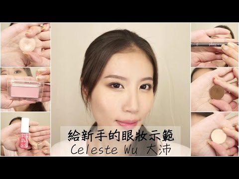 Celeste Wu 大沛 | 給新手的眼妝示範