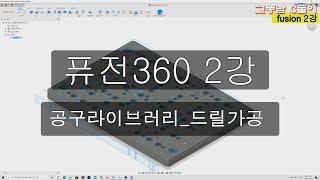 Fusion 360(퓨…