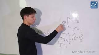 8 класс, 30 урок, Значения синуса, косинуса и тангенса для углов 30◦, 45◦ и 60◦