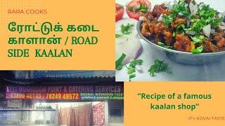 ரடடக கட களன original recipe (No Cabbage)  Road Side Kalan in Tami wEnglish Subtitles