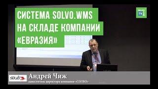 Внедрение Solvo.WMS на складе торгово-логистической компании «Евразия»