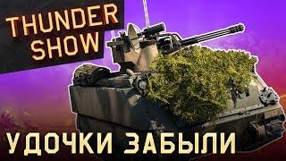 Thunder Show: Удочки забыли