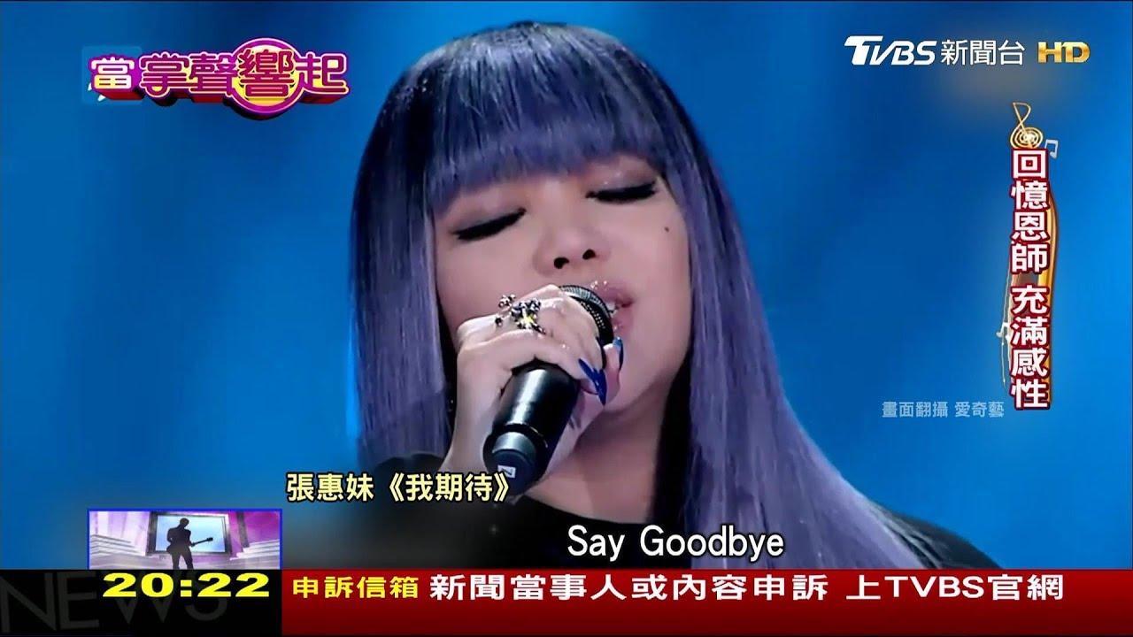 張惠妹任實境秀「夢想的聲音」導師,挑戰唱功展實力!當掌聲響起 20170812 - YouTube