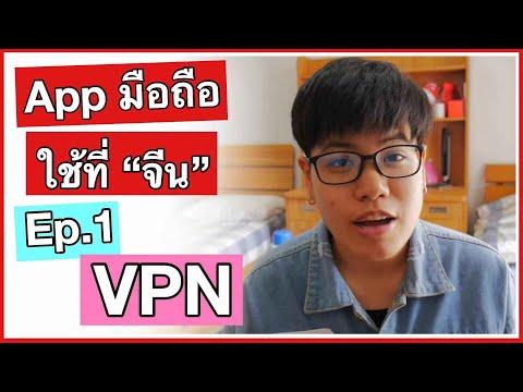 【App มือถือใช้ที่จีน】 Ep.1 VPN | DearChineseLanguage