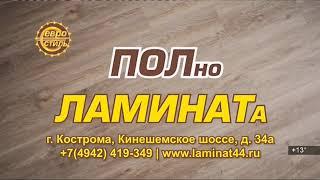 Региональная реклама (Россия 24 (г.Кострома), 07.10.2020)