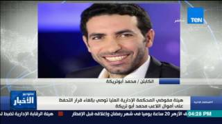 ستوديو الأخبار| هيئة مفوضي الإدارية العليا توصي بإلغاء قرار التحفظ علي أموال محمد أبو تريكة