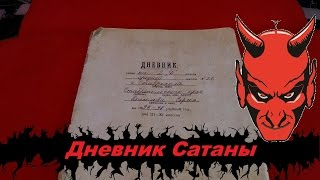 Школьный Дневник Сатаны