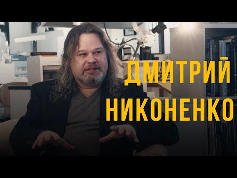 Дмитрий Никоненко - Люди Дела