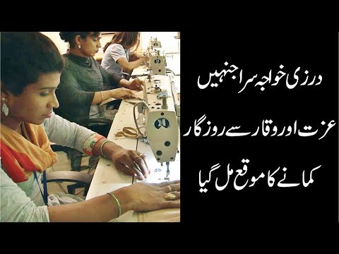 Pakistani Transgenders Working as Tailor in Lahore Special Report
