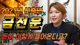 """[제주도 용한점집] 2021년 신축년 금전운 좋은띠 """"돈이 이렇게 들어온다고?"""" / 천운화…"""