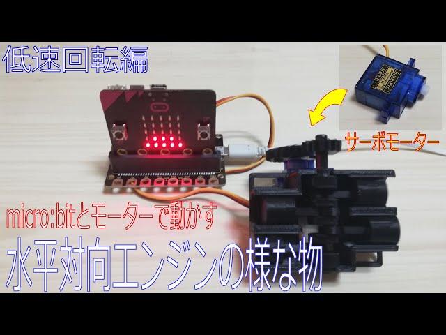 micro:bitで動かす 水平対向エンジンの様な物 低速回転編