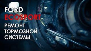 Ремонт тормозной системы Форд Экоспорт