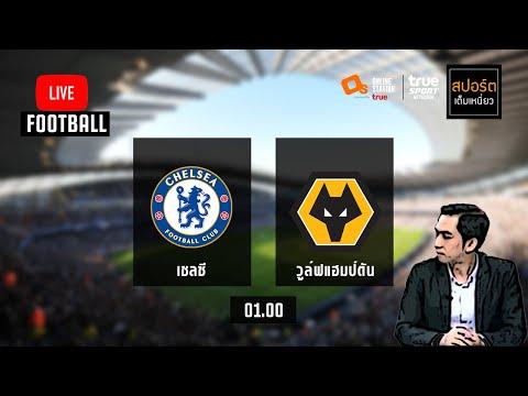 """ดูบอลสดกับ """"โค้ชโจ้"""" : เชลซี 0-0 วูล์ฟแฮมป์ตัน พรีเมียร์ลีกพากย์ไทย 27-1-64"""