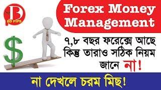 Forex Money Management Bangla Tutorial [bd pips]