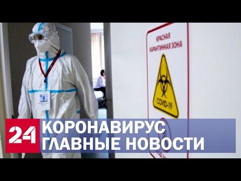 Коронавирус. Главные новости о ситуации в мире. Путин: пик коронавируса в России пройден