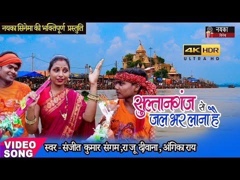 bolbam-song-2019--सुल्तानगंज-से-जल-भर-लाना-है--singer--संजीत-कुमार-संगम,राजू-दीवाना,-अंगिका-राय