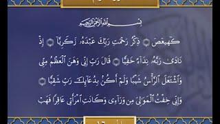 Recitation of the Holy Quran, Part 16