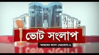 ভোট সংলাপ | আজকের আসন নেত্রকোনা-৩ | Political Talk Show