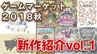 ゲームマーケット2018秋新作紹介vol.1