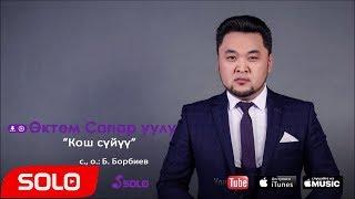 Октом Сапар уулу - Кош суйуу / Жаны 2018