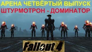 Fallout 4 Арена Четвёртый Выпуск Штурмотрон-Доминатор