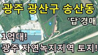 부동산경매 - 광주 광산구 송산동, 답경매, 광주에 위…