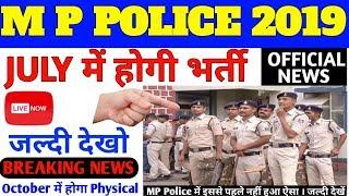 Download Video M P Police Bharti 2019  म प्र पुलिस भर्ती बड़ी खबर, M P Police: M P Police Recruitment 2019 MP3 3GP MP4