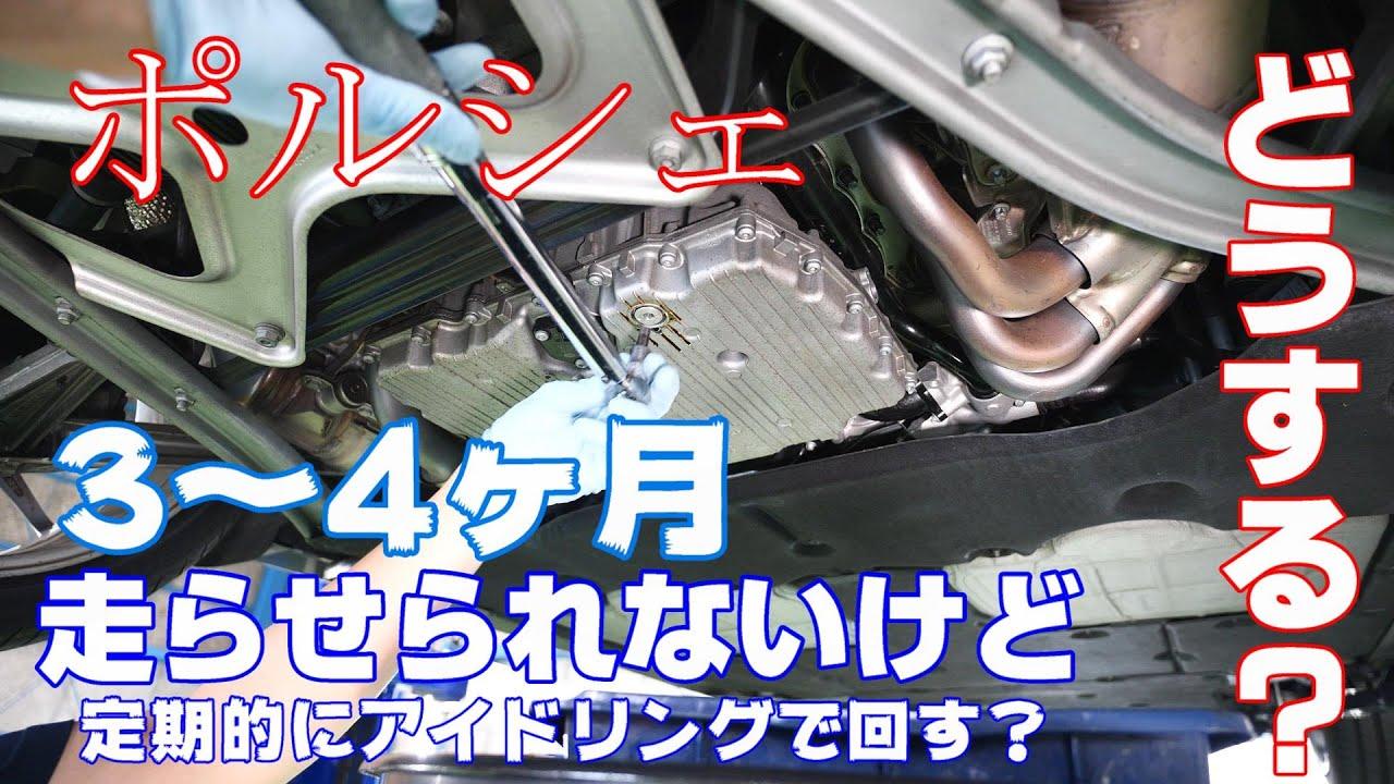 【Porsche】3~4ヶ月走らせられない時はどうするの?冬眠させる。981前期型のオイル交換