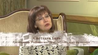 Достояние Одессы. Светлана Баль, врач-стоматолог(Светлана Баль, руководите Учебного центра