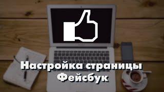 Академия Про СММ: Как правильно настроить страницу Фейсбук
