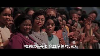 映画『ドリーム』予告A