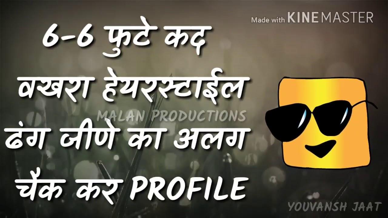 Jaat trend || जाट ट्रेन्ड || jaat status || haryanvi status || haryanvi  song || WhatsApp status ||