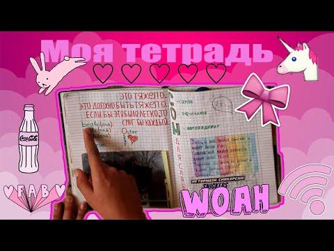 Моя завершённая тетрадь =)