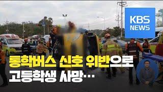 등굣길 통학버스 신호 위반 사고에 고등학생 사망 / K…