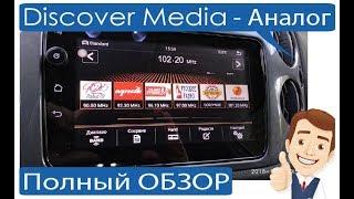 Обзор Андроид аналога Discover Media для Volkswagen