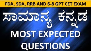 MOST EXPECTED QUESTIONS OF GENERAL KANNADA FOR FDA, SDA, RRB, 6-8 CET