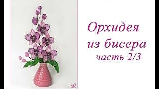 ОРХИДЕЯ из БИСЕРА, урок 2/3 - Лепестки цветка. Композиция Мгновение - 2/7 часть