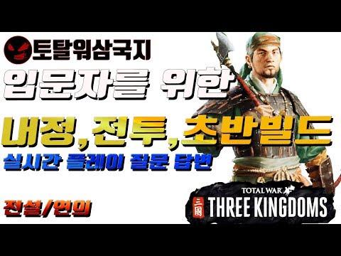 [강추] 토탈워삼국지 입문자를 위한 초반플레이 내정, 전투, 시스템 Q/A 전설/연의 악령쿤 Total War Three Kingdoms Q/A