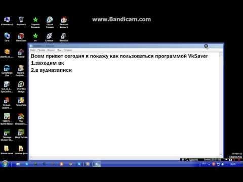 видео урок: как пользоваться программой VkSaver
