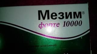 Мезим Форте 10000 (Упаковка 2019)