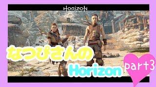 【酔女配信】2月のストーリーものは『Horizon Zero』 part6 サブミッションやらなきゃ 【チャンネル登録よろしくね☆】