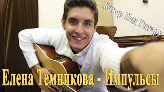 ЕЛЕНА ТЕМНИКОВА - ИМПУЛЬСЫ (Кавер Под Гитару)/ Ночь Не Отпускает на Гитаре Паренёк Играет