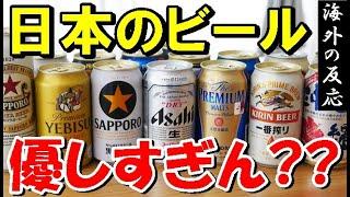 【海外の反応】日本の缶ビールが優しすぎて世界中が羨望!日本「何を騒いでいるの?」日本が世界市場で勝ち続ける驚きの理由とは!?【世界のJAPAN】