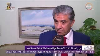 الاخبار - وزير البيئة لـ dmc : لا صحة لبيع المحميات الطبيعية لمستثمرين