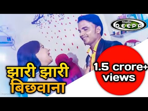 JHARI JHARI BICHHAWNA VIDEO SONG||SANTOSH & BIBHA ||KHORTHA VIDEO SONG