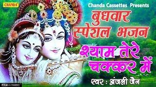 श्री कृष्ण भजन श्याम तेरे चक्कर में अंजली जैन जो श्याम के चक्कर में पड़ा उद्धार हो गया