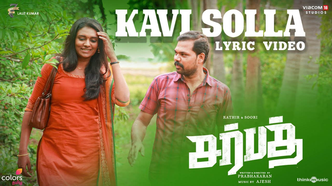 Sarbath   Kavi Solla Lyric Video   Breakup Song   Kathir, Soori   Ajesh   Prabhakaran