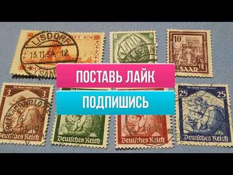 Почтовые марки СААР Моя коллекция почтовых марок Германия Редкие марки Stamps Collection  SAAR