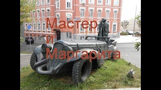 Памятник Мастер и Маргарита